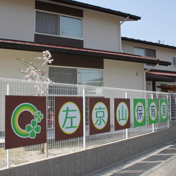 左京山保育園